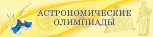 26. sanktpeterburška astronomska olimpijada